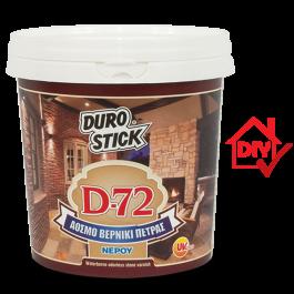 D-72 DUROSTICK ΑΦΟΙ ΚΑΛΑΜΠΟΓΙΑ Ο.Ε
