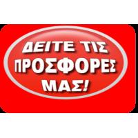 ΕΡΓΑΛΕΙΑ/ΗΛΕΚΤΡΙΚΑ ΕΙΔΗ